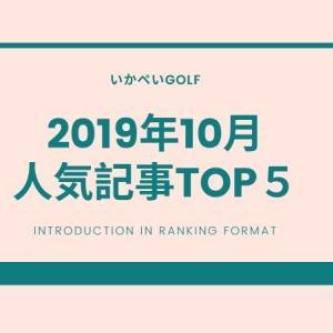 【2019年10月】人気記事TOP5をランキングで紹介!