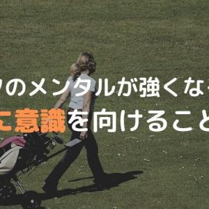ゴルフのメンタルが強くなるには行動に意識を向けること!?