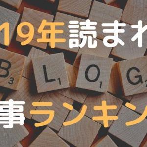 【いかぺいGOLF】2019年読まれた記事をランキングで紹介!