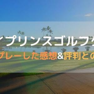 ハワイプリンスゴルフクラブ | 実際にプレーした感想&評判との比較!