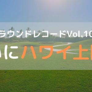 【ラウンドレコードVol.10】ついにハワイ上陸!