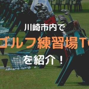 川崎市内で安いゴルフ練習場TOP5を紹介!