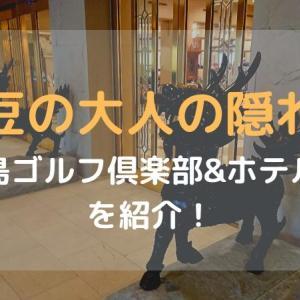 湯ヶ島ゴルフ倶楽部&ホテル董苑 | 伊豆の大人の隠れ家