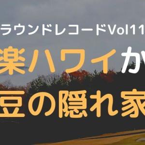 【ラウンドレコードVol11】極楽ハワイから伊豆の隠れ家へ