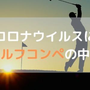 新型コロナウイルスによるゴルフコンペの中止