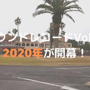 【ラウンドレコードVol12】2020年が開幕!