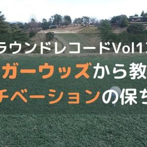 【ラウンドレコードVol13】タイガーウッズから教わるモチベーションの保ち方
