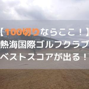 【100切りならここ!】大熱海国際ゴルフクラブはベストスコアが出る!