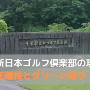 千葉新日本ゴルフ倶楽部の攻略は正確性とグリーン周り!