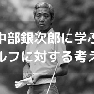中部銀次郎に学ぶゴルフに対する考え方【RL.17】