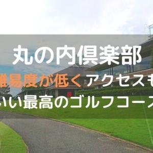 丸の内倶楽部 | 難易度が低くアクセスもいい最高のゴルフコース