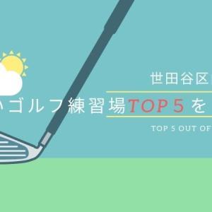 世田谷区で安いゴルフ練習場TOP5を紹介!