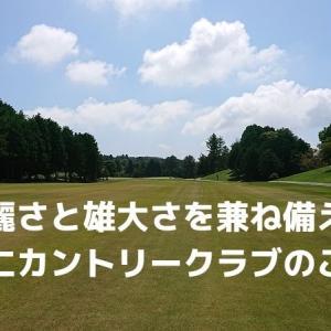 綺麗さと雄大さを兼ね備えた伊豆大仁カントリークラブのご紹介!