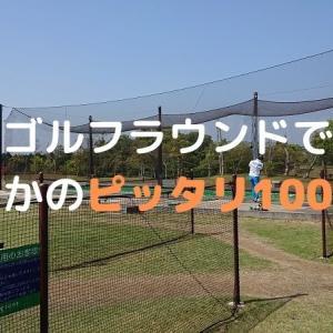 ゴルフラウンドで何度目かのピッタリ100を記録【RL.21】