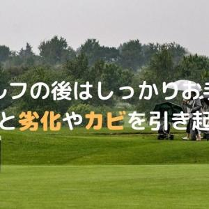 【雨ゴルフの後はしっかりお手入れ】サボると劣化やカビを引き起こす!