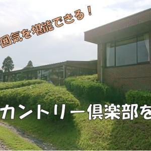 【古き良きゴルフ場】大千葉カントリー倶楽部のコース情報!