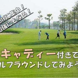 【オススメ】キャディー付きでゴルフラウンドしてみよう!