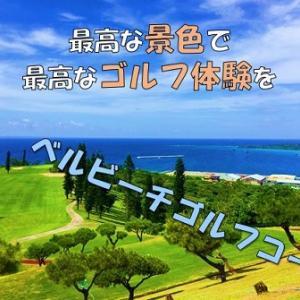 ベルビーチゴルフコース   最高の景色で最高なゴルフ体験