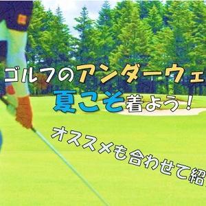 ゴルフのアンダーウェアは夏こそ着よう!【オススメも合わせて紹介】