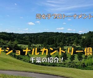 ザ ナショナルカントリー倶楽部 千葉   1度は行きたいトーナメントコース