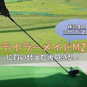 テーラーメイドM2買い替え後練習&ラウンドで使ってみた感想!
