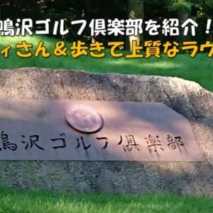鳴沢ゴルフ倶楽部   キャディさん&歩きで上質なラウンド!