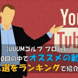【プロバト】全10回の中でオススメの動画5選をランキングで紹介!【UUUMゴルフ】