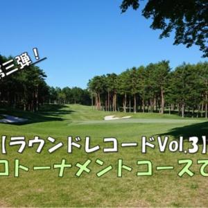 【ラウンドレコードVol3】女子プロトーナメントコースでの激闘