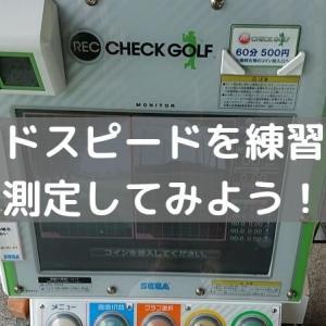 ヘッドスピードを練習場で測定してみよう!【Rec Check Golf】