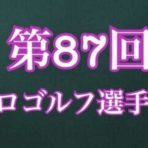 【白熱】第87回日本プロゴルフ選手権大会!!