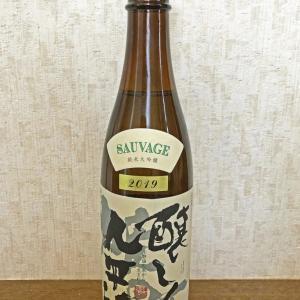 最近ハマっている日本酒の話:②萬乗醸造 醸し人九平次