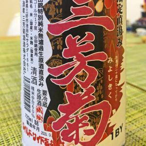 最近ハマっている日本酒の話:20.三芳菊 山田錦特別純米無濾過生原酒直汲み