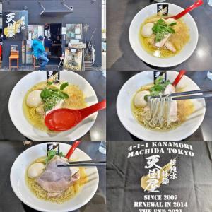 レギュラーメニューの提供は2月26日で終了:超純水彩麺 天国屋