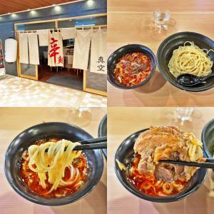 限定の「成都式麻辣肉塊つけ麺」が美味い!:辛麺真空 相模大野店