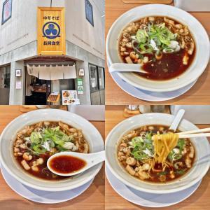 限定の「ホルモンそば」は濃いめの醤油が旨い!:町田 長岡食堂