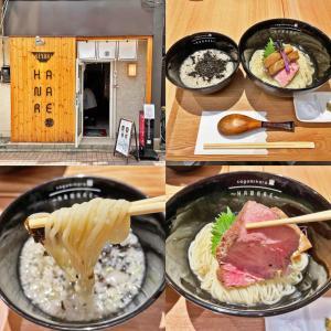 限定の「豚とアサリの塩つけ麺〜黒豚肩ロース焼豚を添えて〜」:Sagamihara 欅 〜HANARE〜