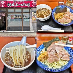 つけ麺の美味しい季節到来!:肉煮干し中華そば 鈴木ラーメン店