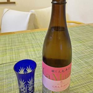 最近ハマっている日本酒の話:37.萬乗醸造 醸し人九平次 La Maison 山田錦