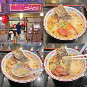 こむらさき 新横浜店の「ミニラーメン」を食べてみた