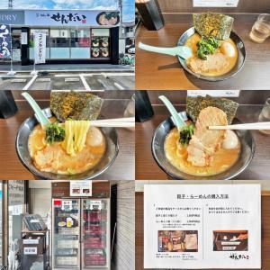 2021年7月1日オープン「らーめん家 せんだい 町田店」