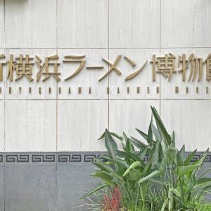 新横浜ラーメン博物館に行って来ました