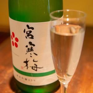 日本全国美味い日本酒巡り:その5.宮城の日本酒