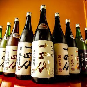 日本全国美味い日本酒巡り:その6.山形の日本酒