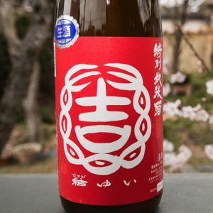 日本全国美味い日本酒巡り:その10.茨城の日本酒