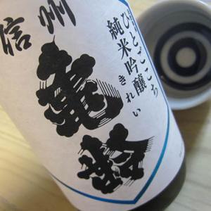 日本全国美味い日本酒巡り:その17.長野の日本酒