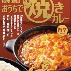 みんな大好き!日本のご当地カレー③:甲信越のカレー