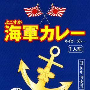 みんな大好き!日本のご当地カレー④:関東のカレー