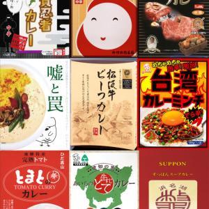 みんな大好き!日本のご当地カレー⑤:東海地方のカレー