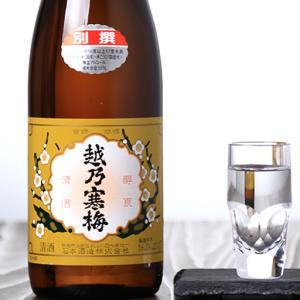 様々な清酒とオススメのお酒その③:オススメの特別本醸造酒