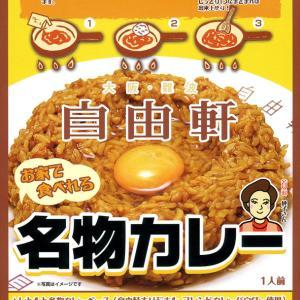 みんな大好き!日本のご当地カレー⑥:関西地方のカレー